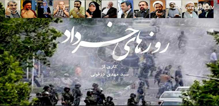 دانلود مستند روزهای خرداد