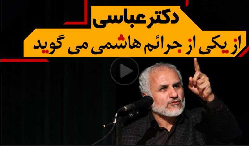 یکی از جرائم آقای هاشمی از قول استاد عباسی