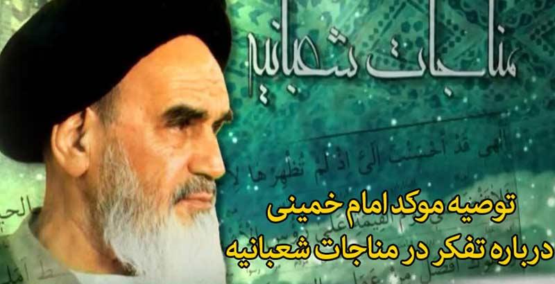 امام خمینی:اگر انسان در مناجات شعبانیه فکر بکند به یک جایی میرسد
