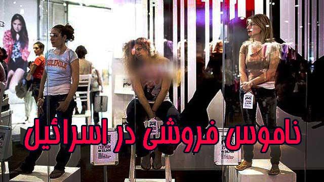 کمپین ضد روسپیگری در اسرائیل