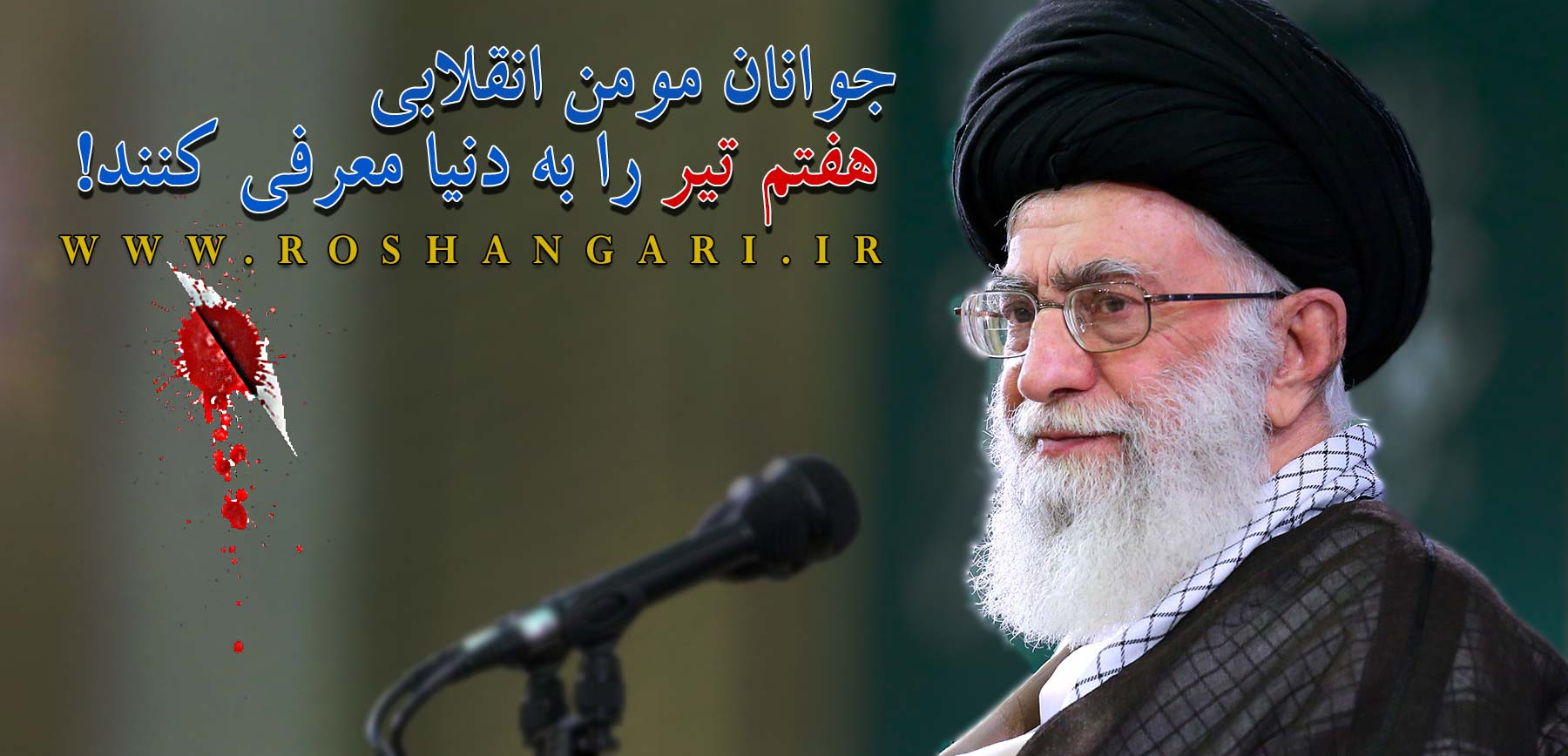 جوانان مومن انقلابی، هفتم تیر را به دنیا معرفی کنند!!!