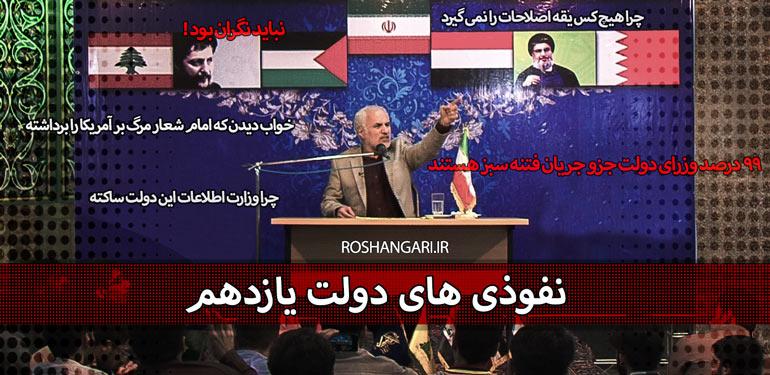 سخنرانی بی سابقه دکتر عباسی | از نفوذی های دولت یازدهم تا فشار بر قوه قضاییه !