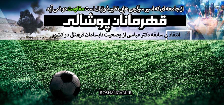 انتقاد بی سابقه دکتر حسن عباسی | قهرمانان پوشالی