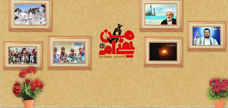 ویدئوکلیپ «من یمنی ام» با مداحی حاج مهدی تدینی