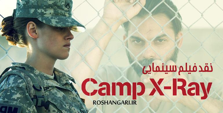 نقد فیلم سینمایی « Camp X-Ray »