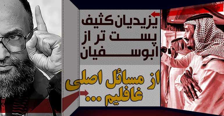 جنایات آل سعود ، ما کجای کاریم؟
