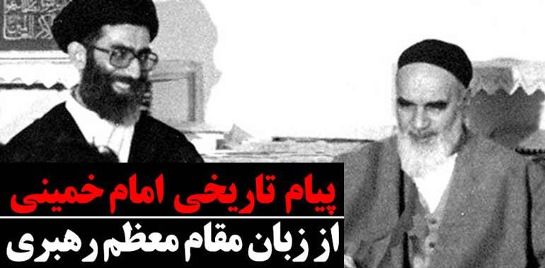 پیام تاریخی امام خمینی از زبان امام خامنه ای: هیچ سازشی با استکبار نخواهیم داشت