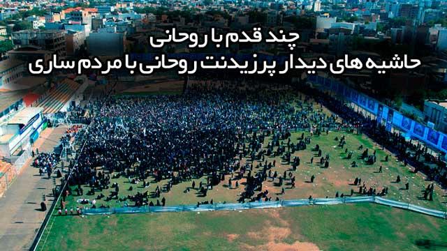 چند گام با روحانی در ساری(در پی استقبال بی نظیر مردم ساری !!!)