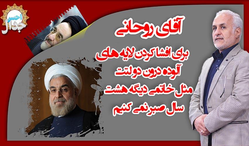 استاد حسن عباسی، آقای روحانی دیگه هشت سال صبر نمیکنیم