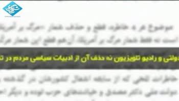 هاشمی صدا و سیما را جعبه سانسور خواند!