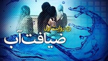 ضیافت آب|اولین روایت از مستند پیاده روی اربعین