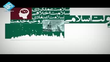 شاخص های دولت اسلامی در نگاه امام خامنه ای