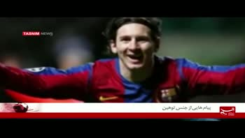 پیام هایی از جنس توهین برای ستاره فوتبال
