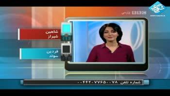 ایرانیان با این سؤال بی بی سی فارسی را کلافه کرده اند