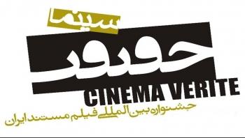 سینما حقیقت و حقیقت سینمای مستند