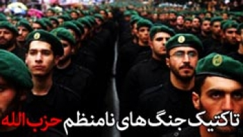جنگ های نا منظم حزب الله چگونه اسرائیل را به زانو در آورد