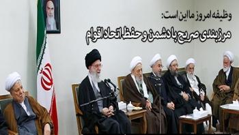 فایل صوتی   دیدار اعضای مجلس خبرگان با رهبر انقلاب (92/12/15)