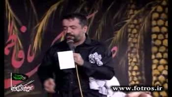 فاطمیه 92-حاج محمود کریمی | واحد شب اول