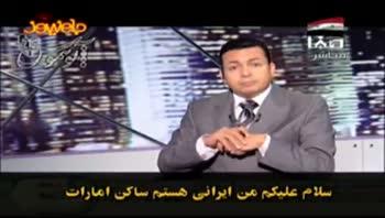 سرکارگذاشتن مجری بزرگترین شبکه وهابی توسط یک ایرانی خوش ذوق