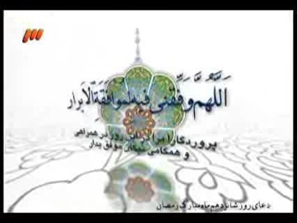 دعای روز شانزدهم ماه رمضان