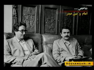 مستند شاخص - امام و بنی صدر