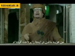 توهم دیکتاتور لیبی