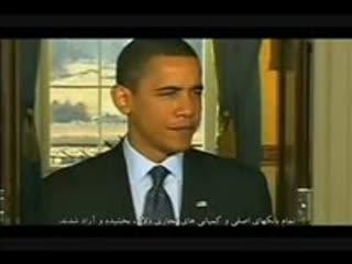 مستند فریب اوباما ساخته الکس جونز بخش سوم