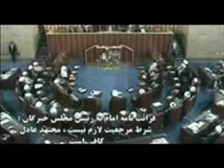 خبرگان با تأكيد امام و تأييد فقها پرچم اسلام را به دست فرد اصلح سپردند