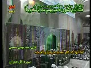 ترتیل جزء سوم قرآن / قسمت سوم
