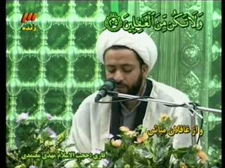 ترتیل جزء نهم قرآن/ قسمت سوم