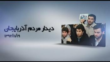 کلیپ بیانات مقام معظم رهبری در دیدارمردم آذربایجان