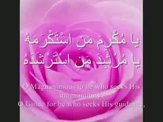 دعای جوشن کبیر 3