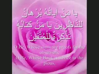 دعای جوشن کبیر 6