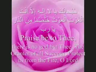 دعای جوشن کبیر 7