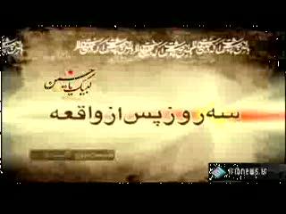 مستند سه روز پس از واقعه (2)
