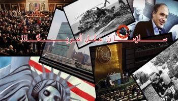 گزارش خبری روزنه ۱۰۷ | سازمان ملل آمریکا!!