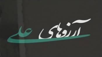 مستند آرزوهای علی - شهید علی خانسفید