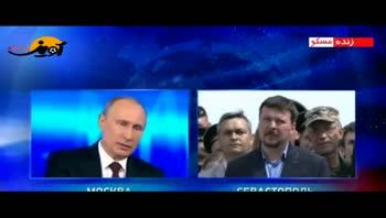 پاسخ پوتین به پرسش ها درباره اوکراین