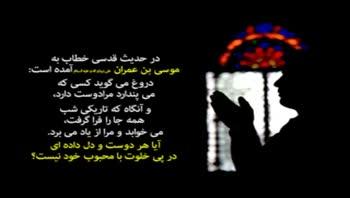 نماهنگی زیبا دربارۀ نماز شب