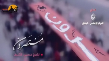 نماهنگ منتصرون - حمایت از قیام های مردمی بحرین - حسین الاکرف