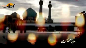 شهادت امام علی النقی(ع) - کریمی - تو نور خدایی تو خورشید نسل زهرایی