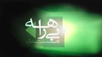 مستند بیراهه - ماموران قلابی (دزدی)