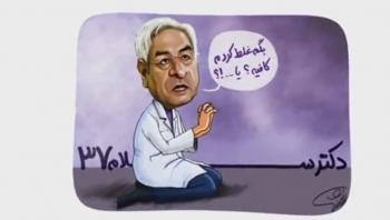 طنز سیاسی دکتر سلام - قسمت 37