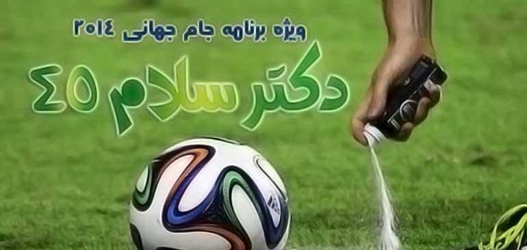 دکتر سلام 45 / ویژه برنامه جام جهانی 2014 / کیفیت خوب