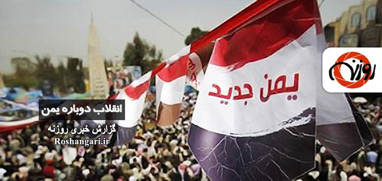 گزارش خبری روزنه 131| انقلاب دوباره یمن