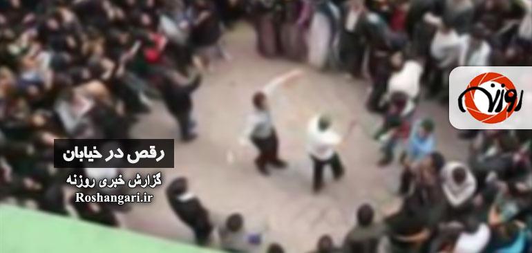 گزارش خبری روزنه 132| رقص در خیابان