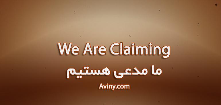ما مدعی هستیم (we are claiming)