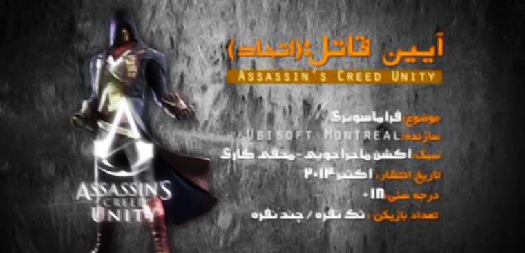 بازی های کامپیوتری / قسمت اول: آیین قاتل (Assassin's creed unity)