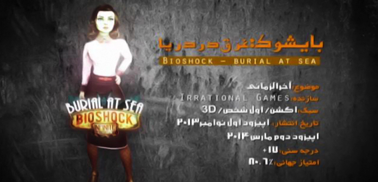 بازی های کامپیوتری / قسمت دوم: بایوشاک - غرق در دریا (Bioshock - burial at sea)