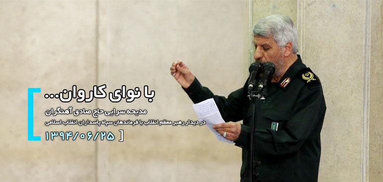 با نوای کاروان... | دیدار فرماندهان سپاه با رهبر معظم انقلاب